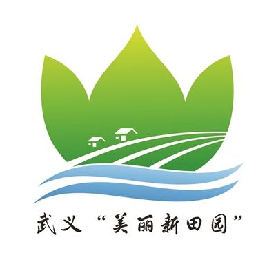"""武义""""美丽新田园""""logo形象图标设计征集结果揭晓"""