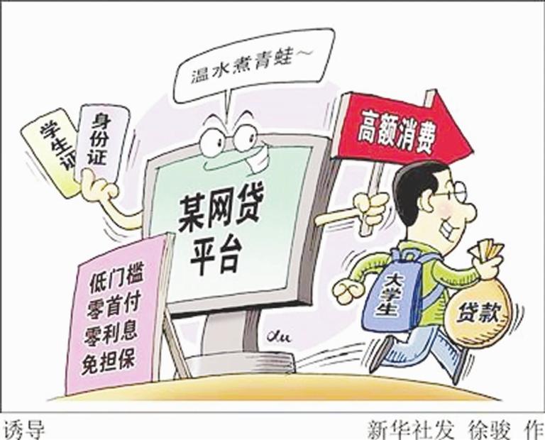三部门发文,一律暂停网贷机构开展在校大学生网贷业务,曾经在校园贷市